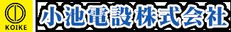 小池電設株式会社