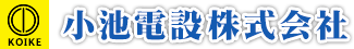 電気工事・内装工事・産業廃棄物処理のことなら東京都練馬区の小池電設株式会社へお任せください。